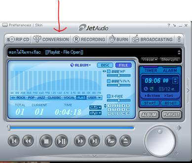 แปลงไฟล์ midi ด้วย JetAudio